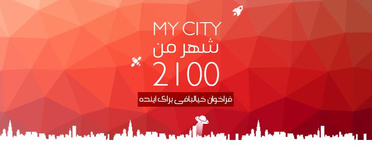 شهر من ۲۱۰۰ : فراخوان خیالبافی برای آینده + اعلام نتایج نهایی و برگزیدگان