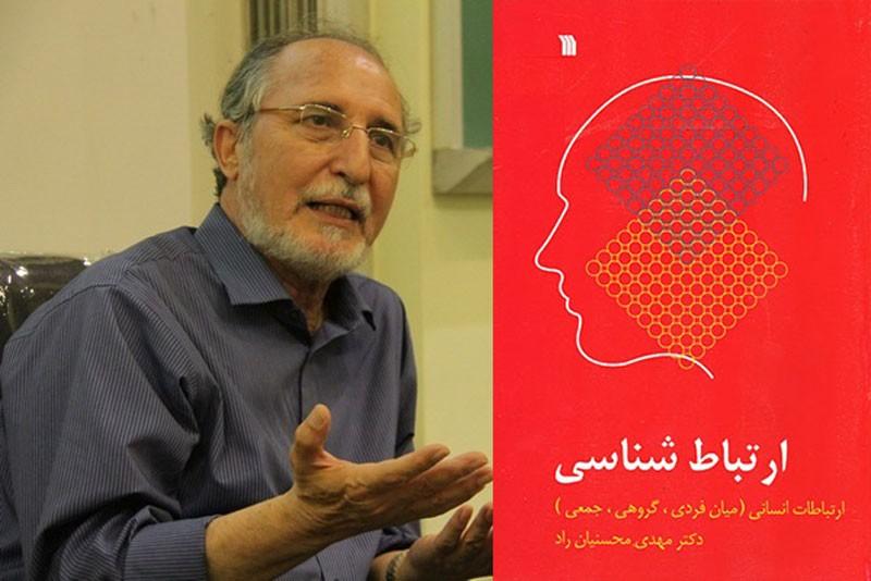 خلاصه کتاب «ارتباط شناسی» دکتر محسنیان راد