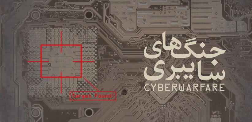 ویدئو کلیپ ایران و جنگ های سایبری - قسمت اول