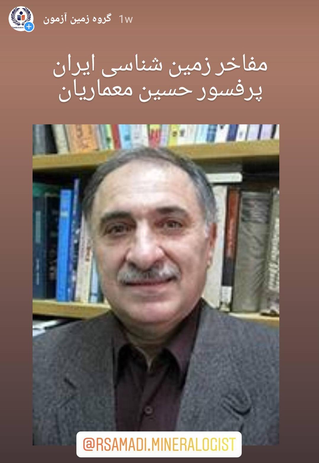 دکتر حسین معماریان