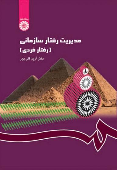 خلاصه کتاب مدیریت رفتار سازمانی دکتر آرین قلی پور فصل ۱ تا ۴