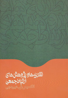 کتاب «نظریهها و پژوهشهای ارتباط جمعی» نوشته الکسیس تن