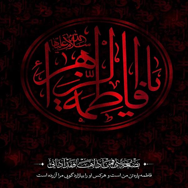 شعر برای حضرت زهرا سلام الله علیها