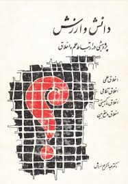 دانلود کتاب دانش و ارزش: پژوهشی در ارتباط علم و اخلاق نوشته سروش