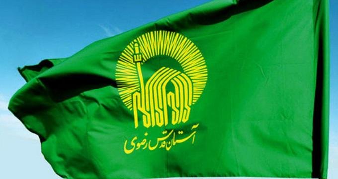 پیشنهاد دولت برای پرداخت مالیات توسط آستان قدس رضوی