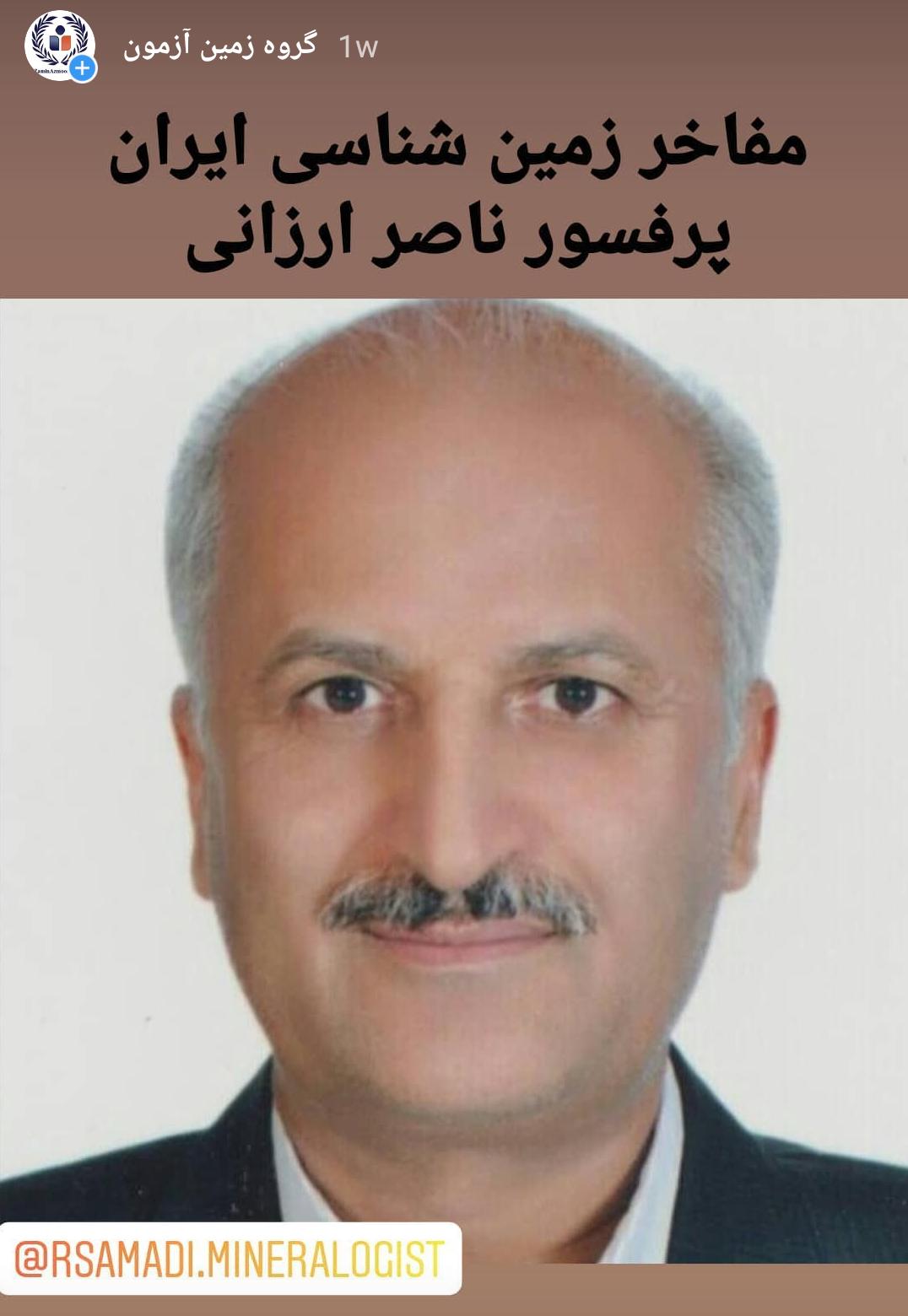 دکتر ناصر ارزانی