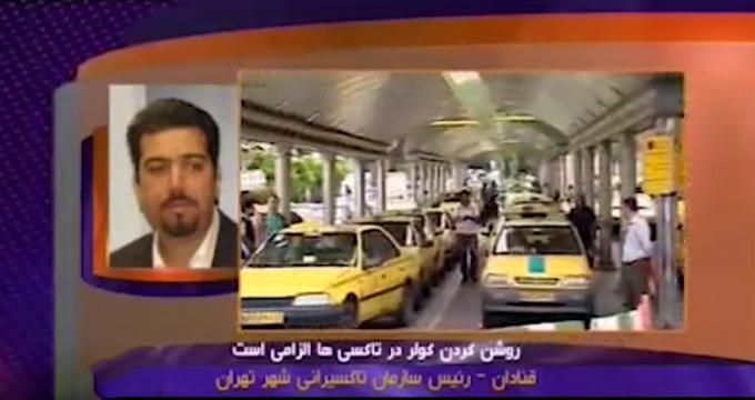 ماجرای درآمدزایی تاکسیها از روشن کردن کولر!