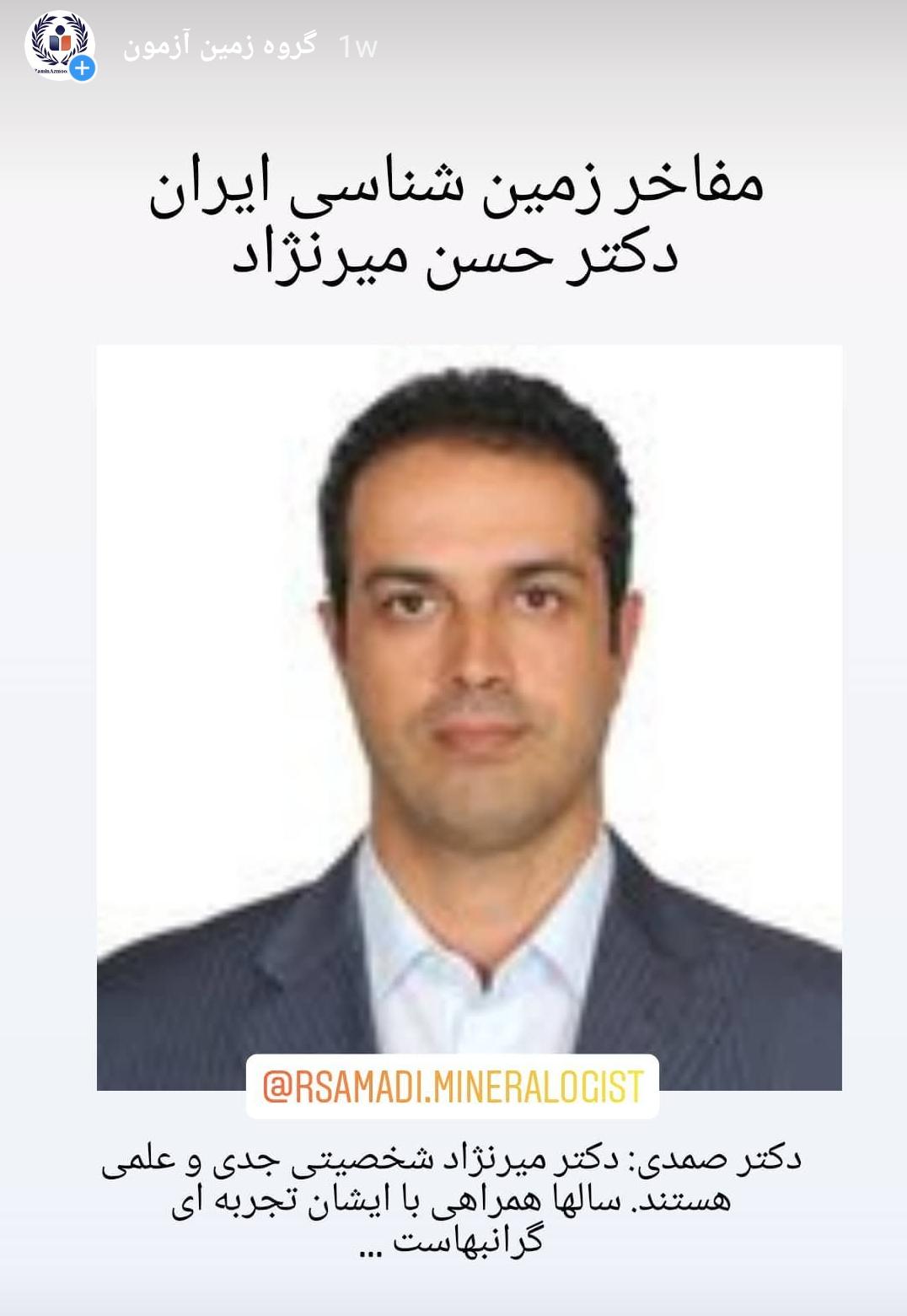 دکتر حسن میرنژاد