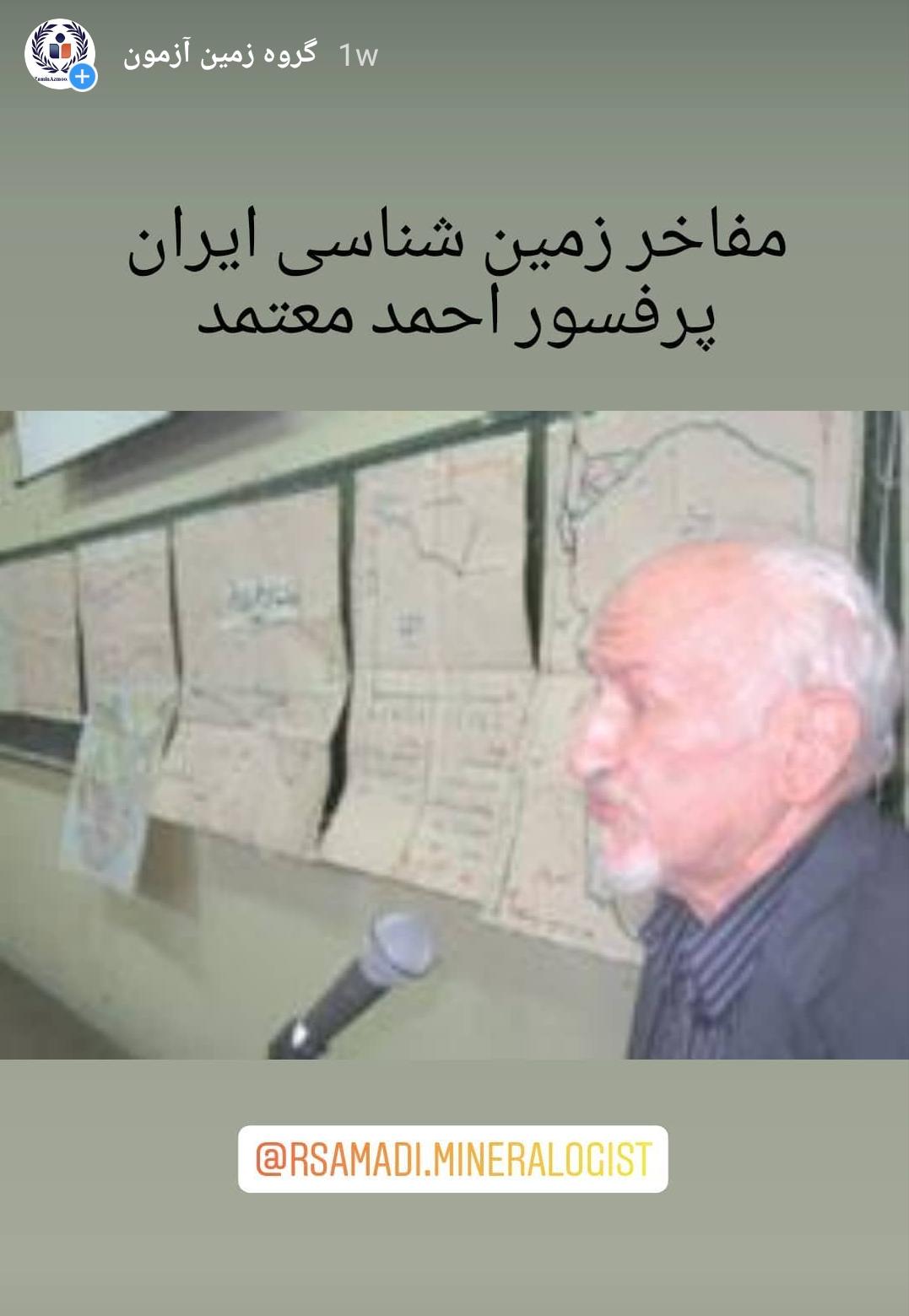 دکتر احمد معتمد