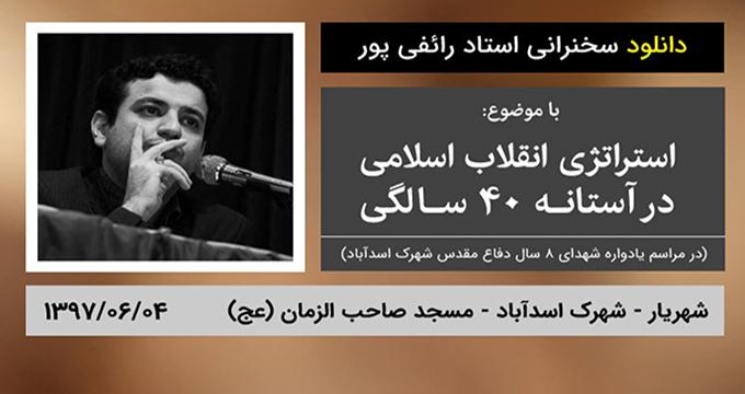 سخنرانی استادرائفی پور-استراتژی انقلاب اسلامی در40سالگی