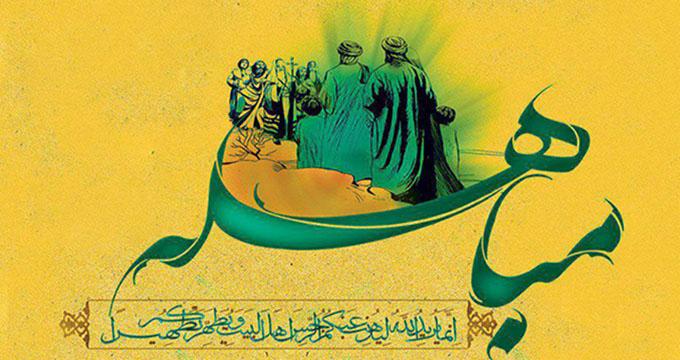 مباهله فضیلت بزرگ حضرت امیرالمومنین علی علیه السلام حجت الاسلام پناهیان