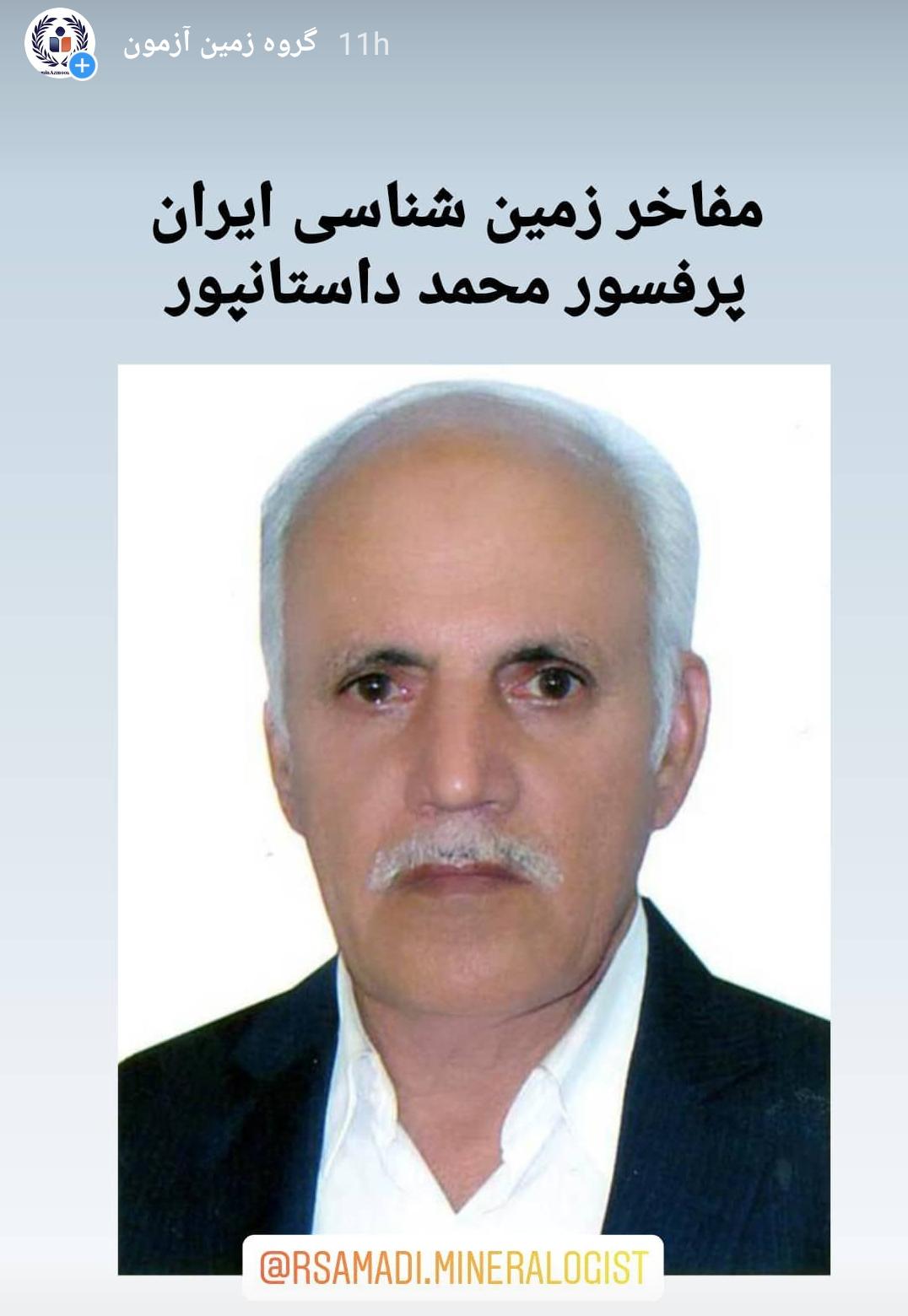 دکتر محمد داستانپور