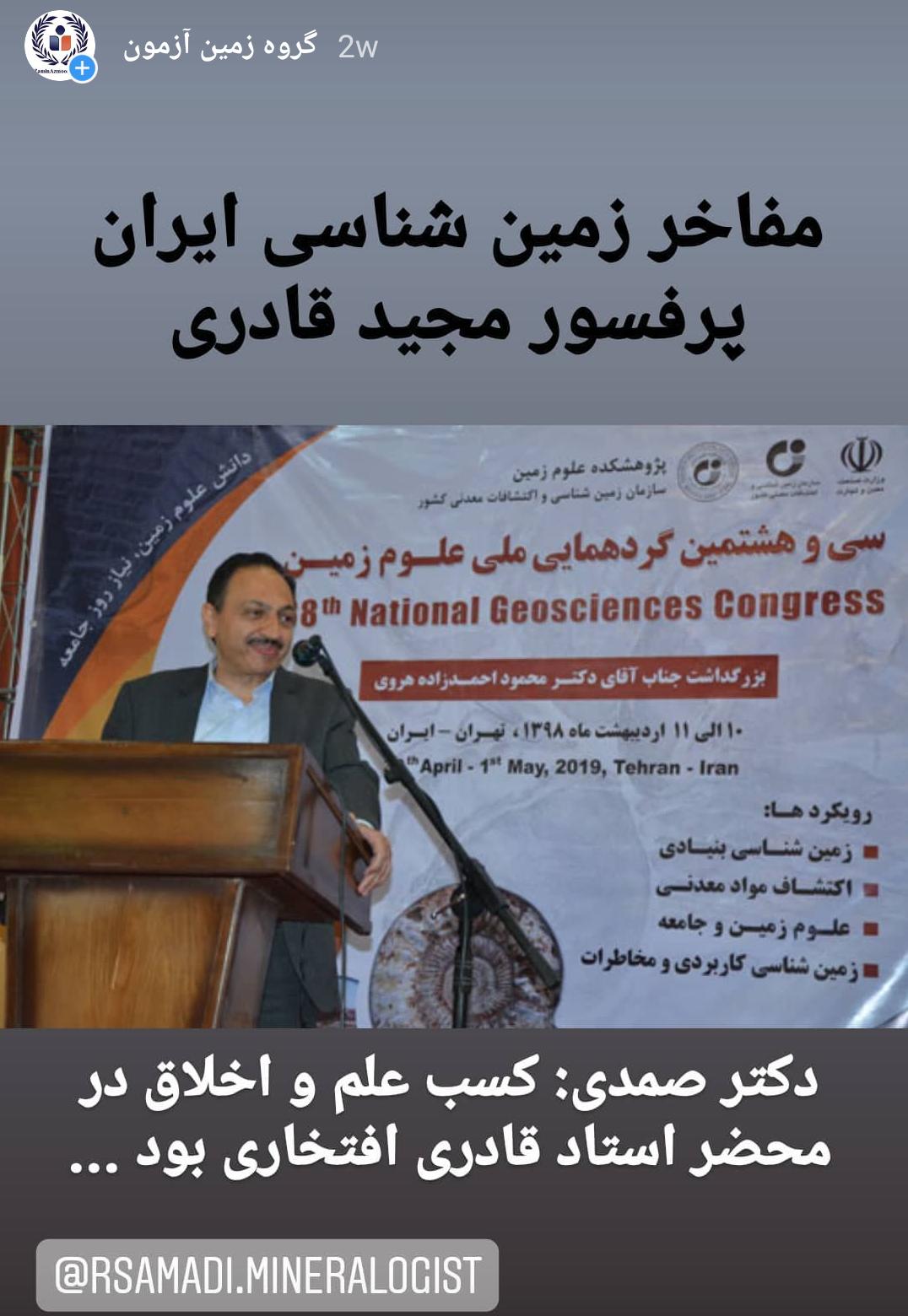 دکتر مجید قادری