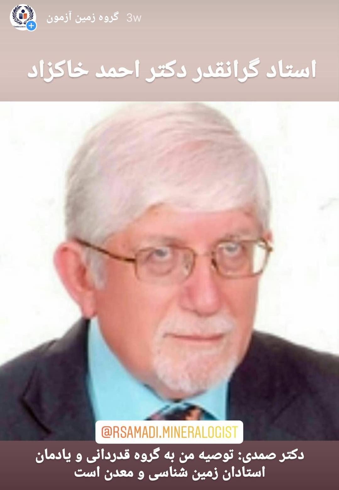 دکتر احمد خاکزاد