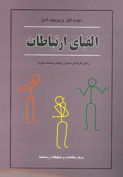 دانلود کتاب «الفبای ارتباطات» دیوید گیل و بریجت ادمز