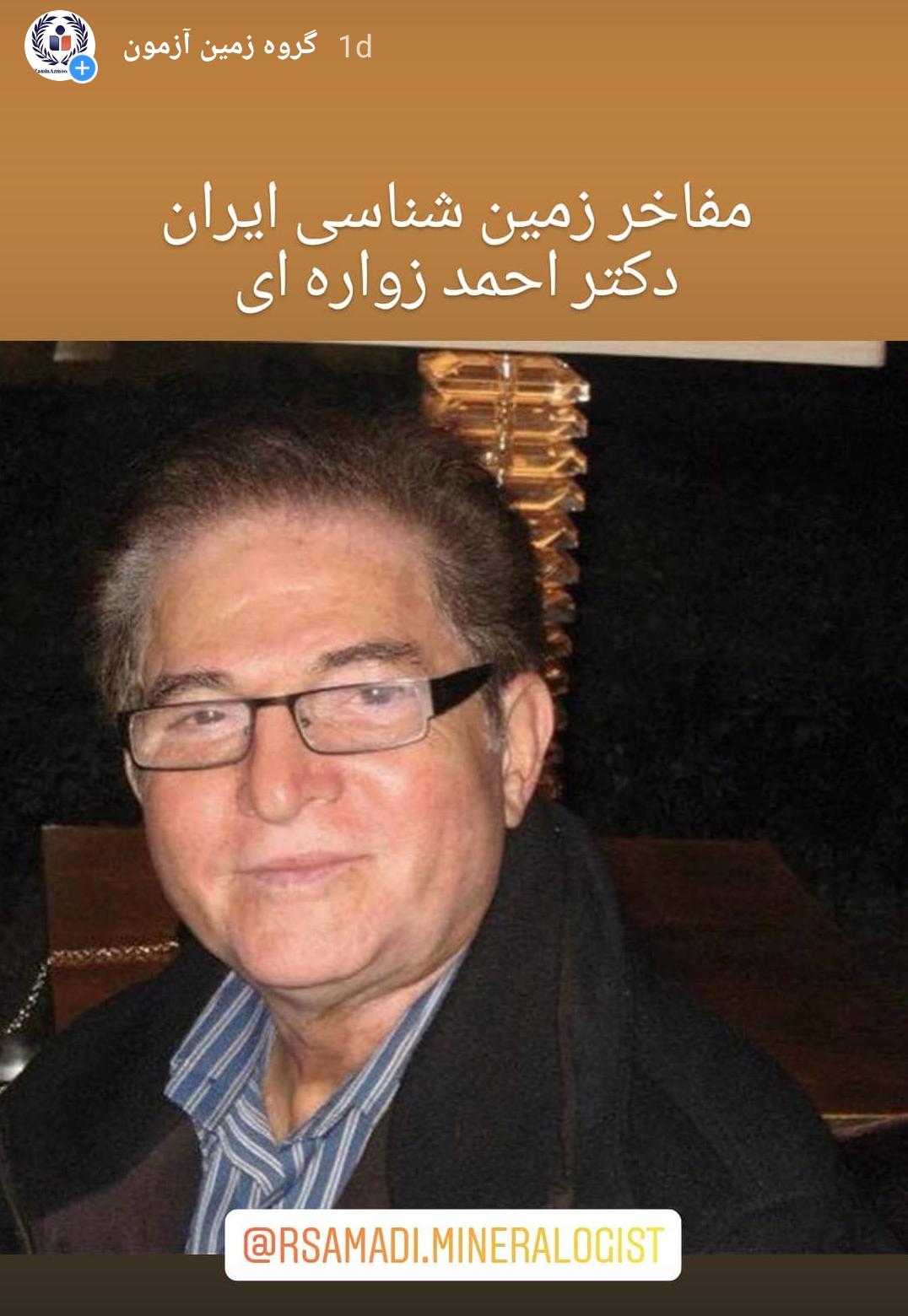 دکتر احمد زواره ای
