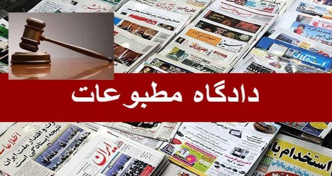 روزنامه ایران مجرم شناخته شد