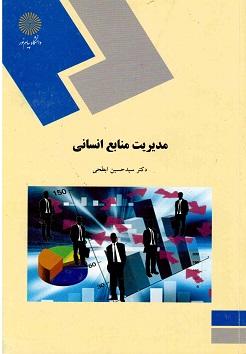 خلاصه کتاب مدیریت منابع انسانی سید حسین ابطحی پیام نور