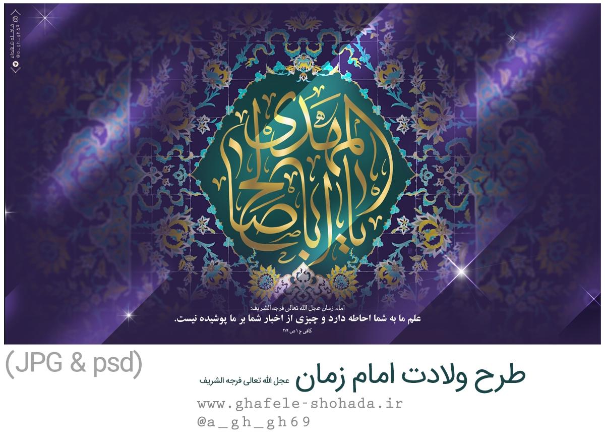 فایل لایه باز ولادت امام زمان (عج)/یا اباصالح المهدی (عج)