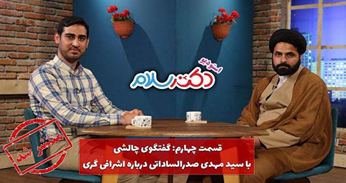 استودیو دکتر سلام 4 / داستان اشرافی گری آقازاده ها!!