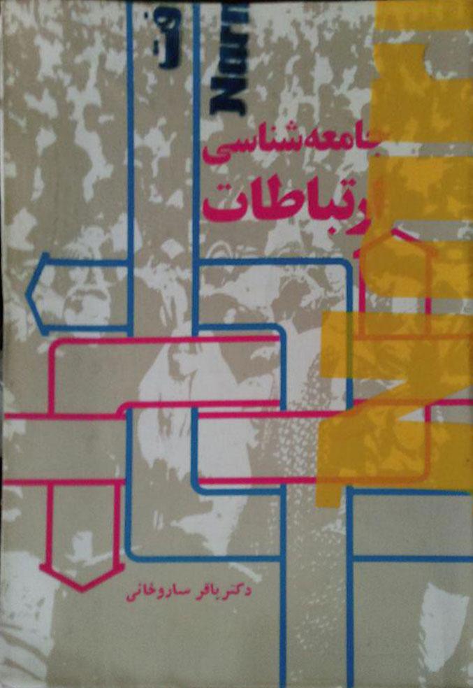 خلاصه کتاب جامعه شناسی ارتباطات دکتر باقر ساروخانی