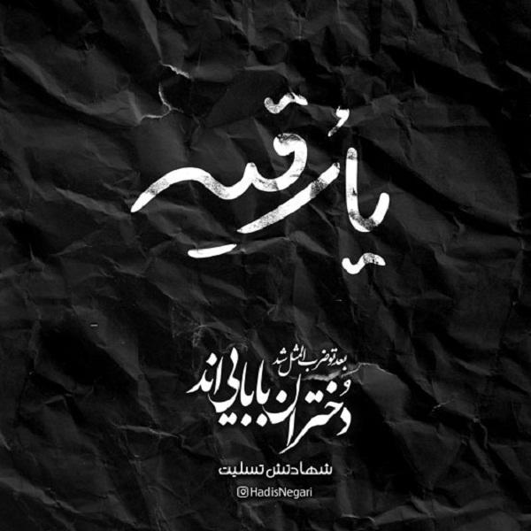 شعر زیبا در مورد بزرگی حضرت رقیه