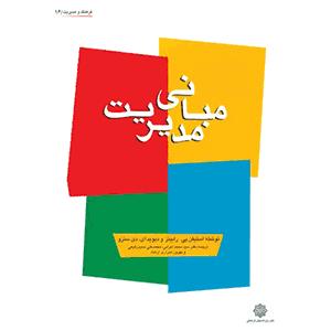 خلاصه کتاب مبانی مدیریت نوشته استیفن رابینز و دیسنزو