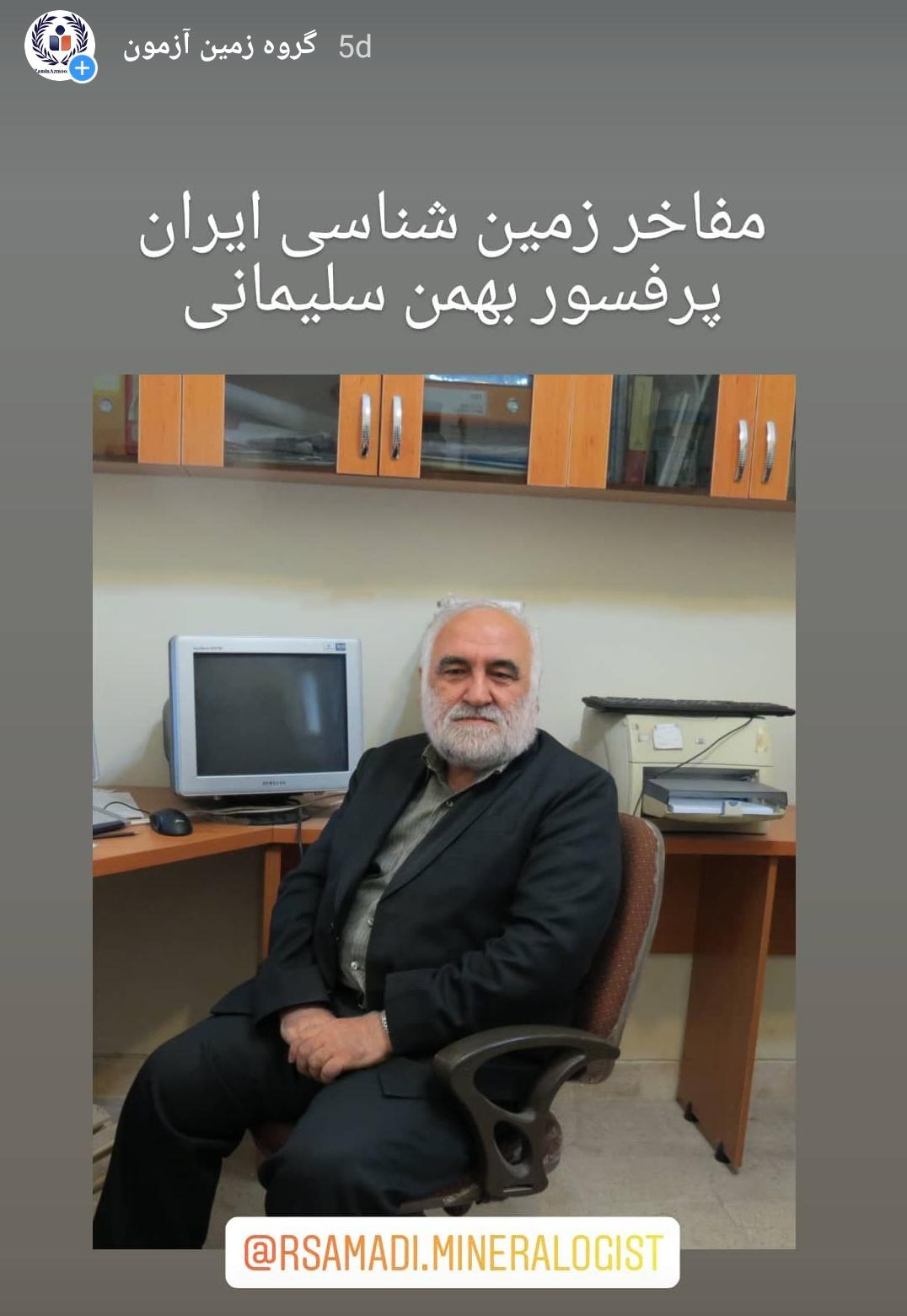 دکتر بهمن سلیمانی