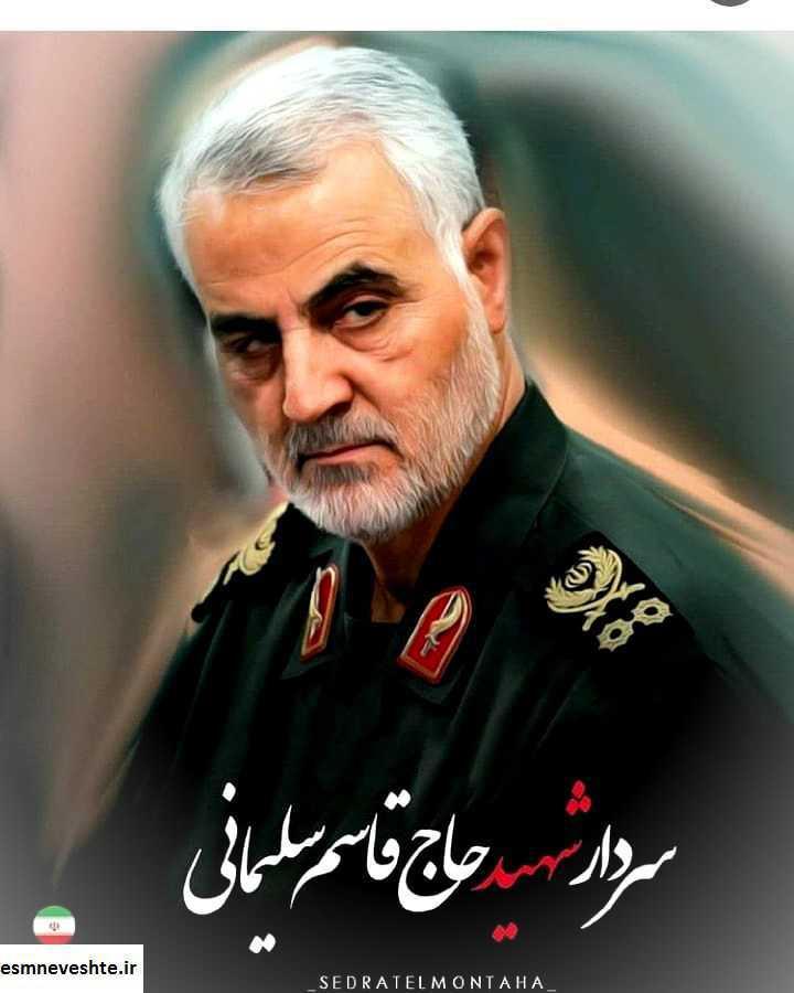 یام تسلیت رهبر معظم انقلاب در پی شهادت سردار سلیمانی