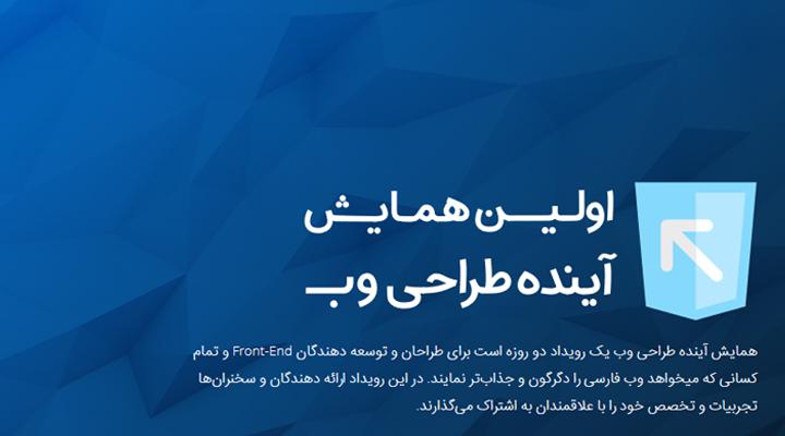 همایش آینده طراحی وب در تهران