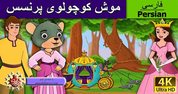 ویدئو/ داستان کودکانه موش کوچولوی پرنسس