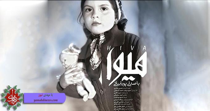 نماهنگ هیوا / عیدی متفاوت به زلزله زدگان کرمانشاه