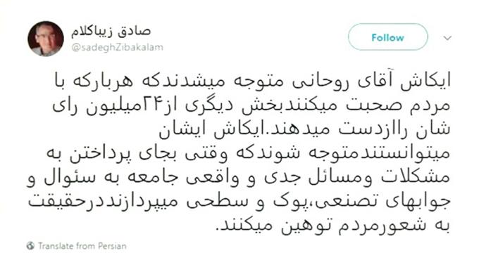 توییت نما - 3 بهمن 96 - روحانی
