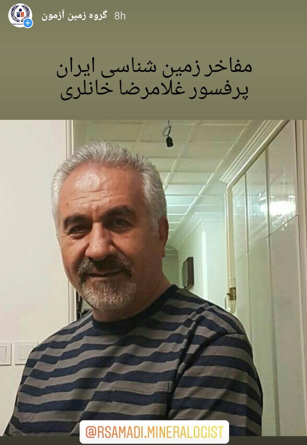 دکتر غلامرضا خانلری