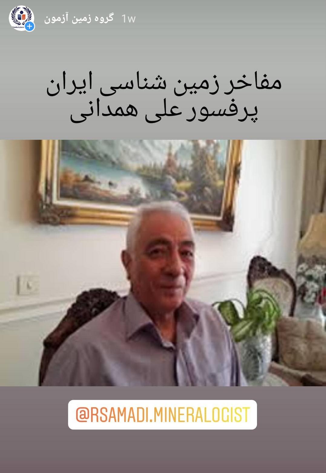 دکتر علی همدانی