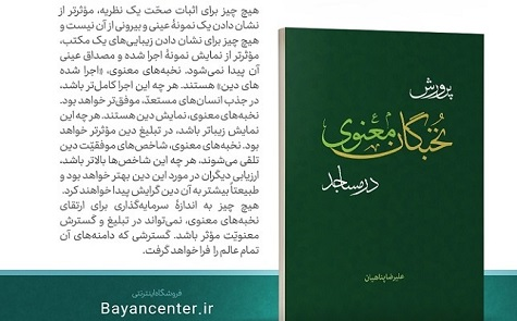 "pic کتاب جدید علیرضا پناهیان با عنوان ""پرورش نخبگان معنوی"" منتشر شد پناهیان"