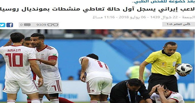 شیطنت عربستانیها در قبال هافبک تیم ملی فوتبال ایران