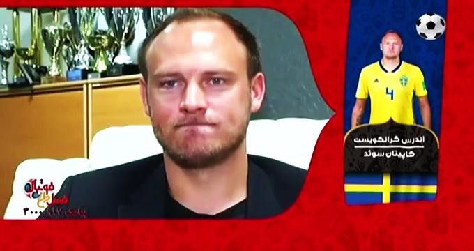 فیلم / همه چیز درباره گرانگویست کاپیتان تیم ملی سوئد
