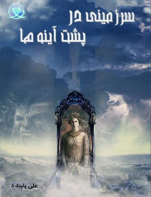 رمان سرزمینی در پشت آینه ها