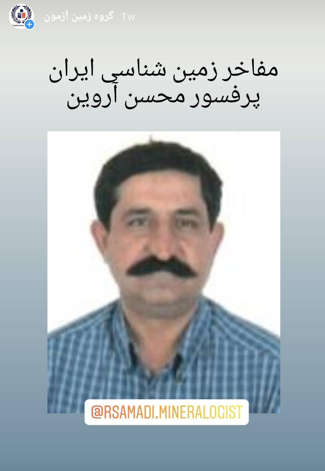 دکتر محسن آروین