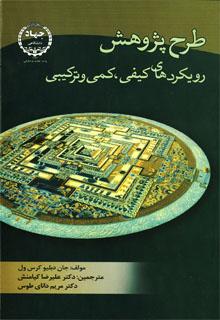خلاصه کتاب «طرح پژوهش: رویکردهای کیفی، کمی و ترکیبی» جان دبلیو کرسول