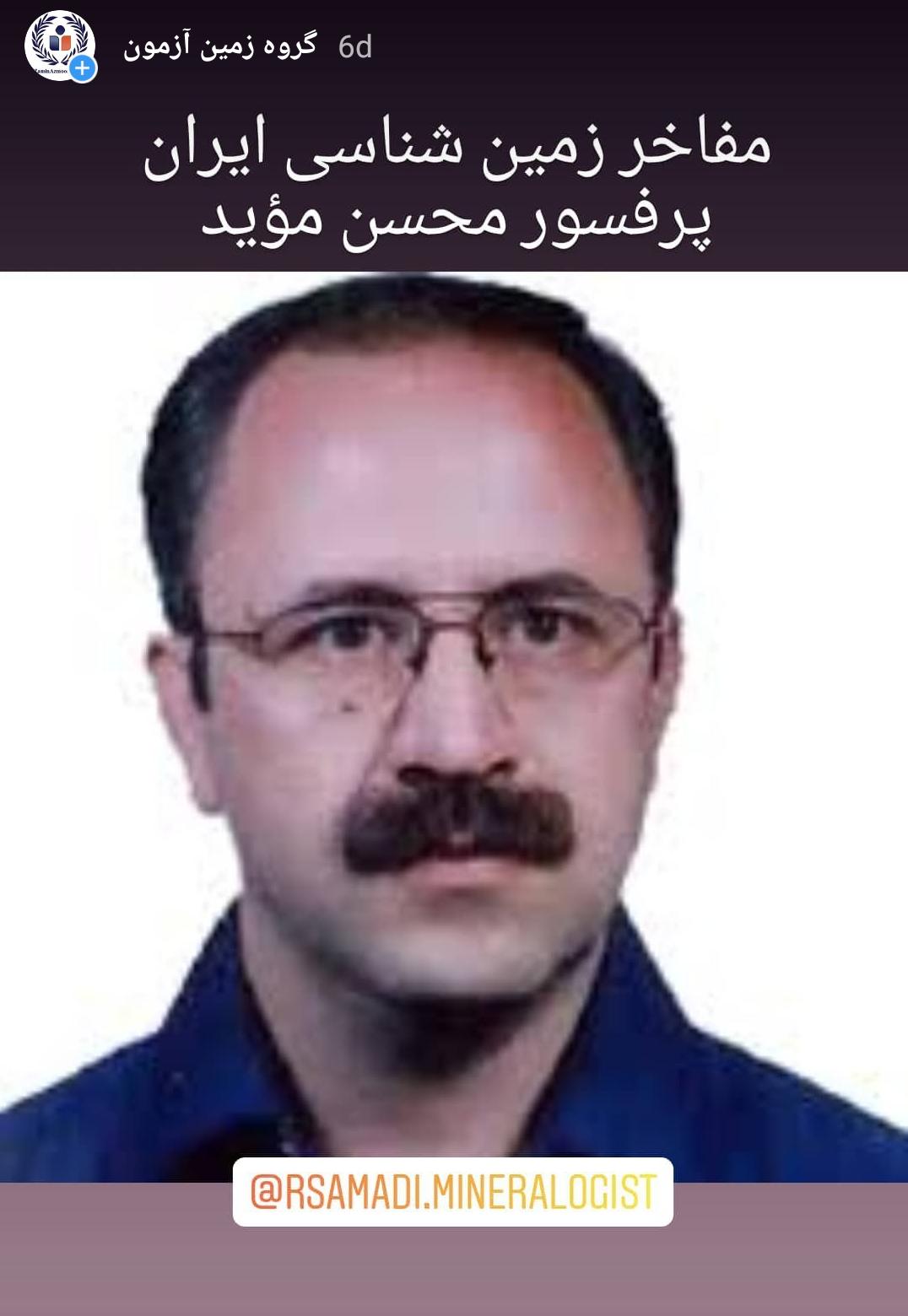 دکتر محسن مؤید