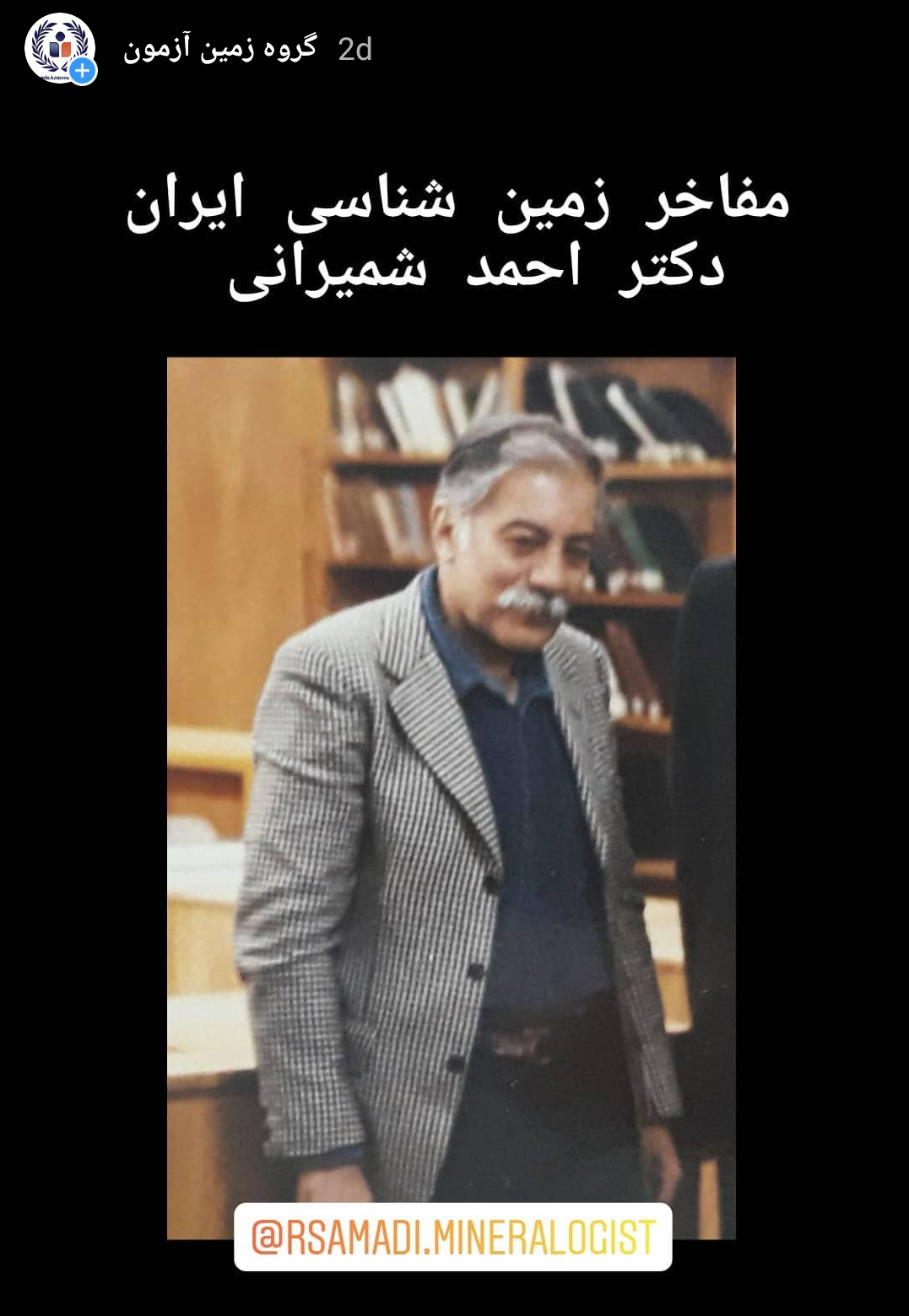 دکتر احمد شمیرانی