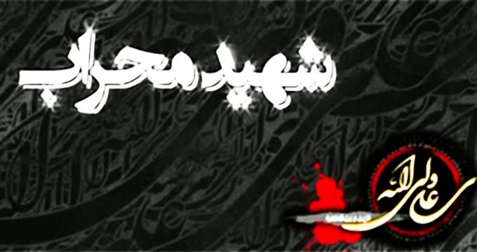 مستند شهید محراب