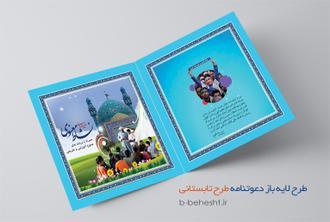 [تصویر:  yadvare-iranbcs.ir-45.jpg]