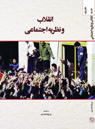 انقلاب و نظریه اجتماعی جلد یک