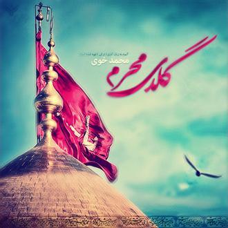 http://bayanbox.ir/preview/1230179234201768196/Mohammad-Khoyi-Galdy-Moharam.jpg