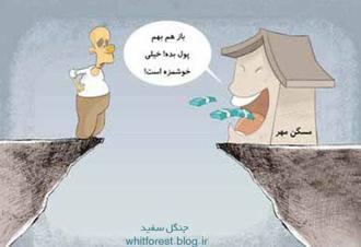 کاریکاتور مسکن مهر