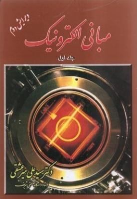کتاب الکترونیک1