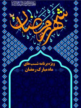 پوستر اطلاع رسانی شهر رمضان